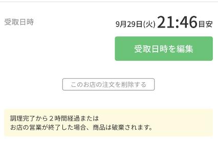 f:id:yubayashi88:20200929214342p:plain