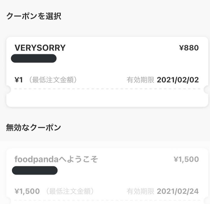 f:id:yubayashi88:20210129133220p:plain