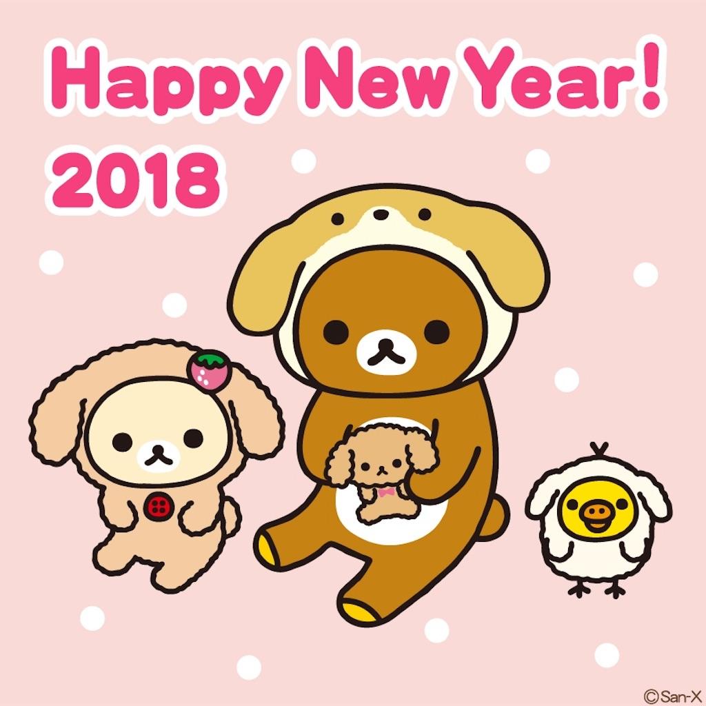 f:id:yucchi424:20180102105245j:image