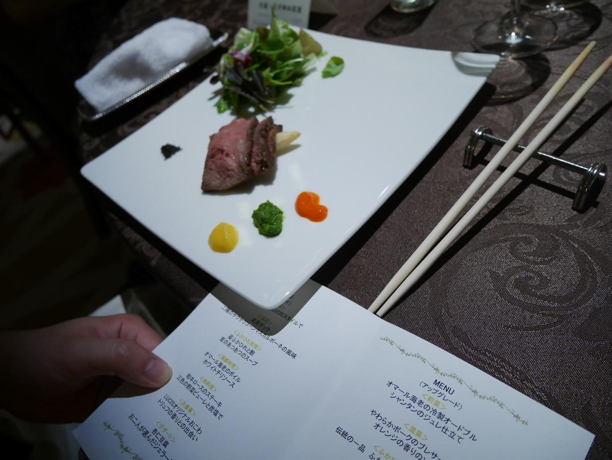 結婚式 披露宴 お料理 メニュー   スタンダード 和牛ロースのステーキ 三色の野菜ピューレと炭塩で ルーキス 東天紅 試食会