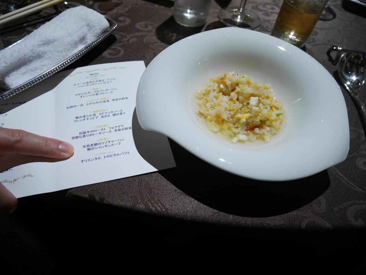 結婚式 披露宴 お料理 メニュー ルーキス 東天紅 試食会    アップグレード 天然真鯛のリゾチャーハン タイのシャンタンスープ