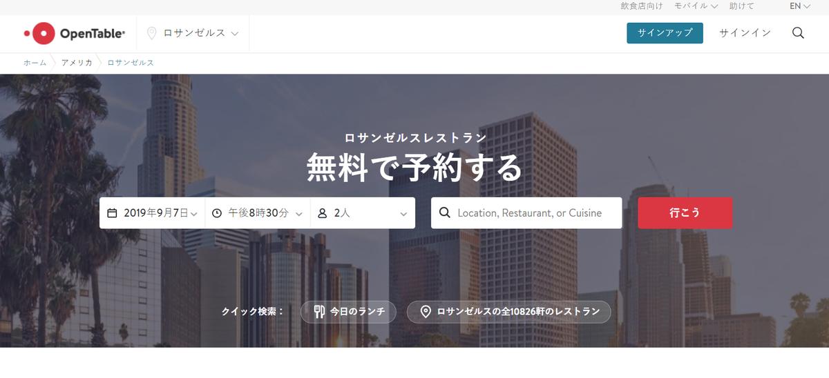 【OpenTable】公式ウェブサイト①(日本語表記画面)