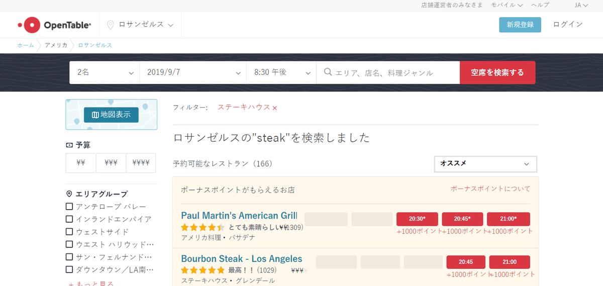 【OpenTable】公式ウェブサイト レストラン検索結果画面(日本語表記画面)