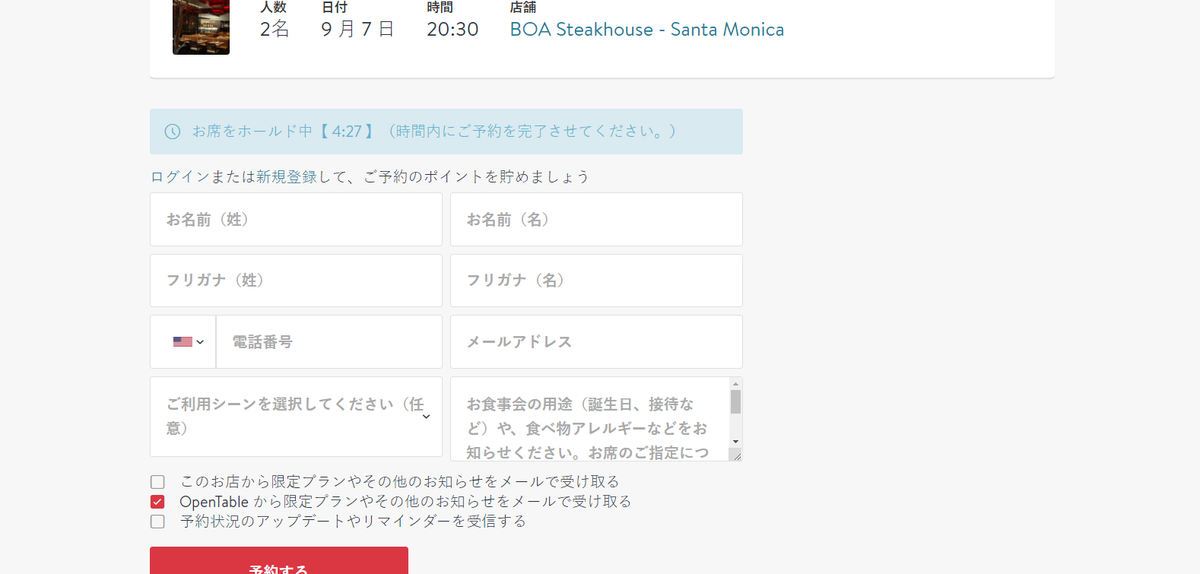 【OpenTable】公式ウェブサイト 予約時必要事項入力画面(英語表記画面)