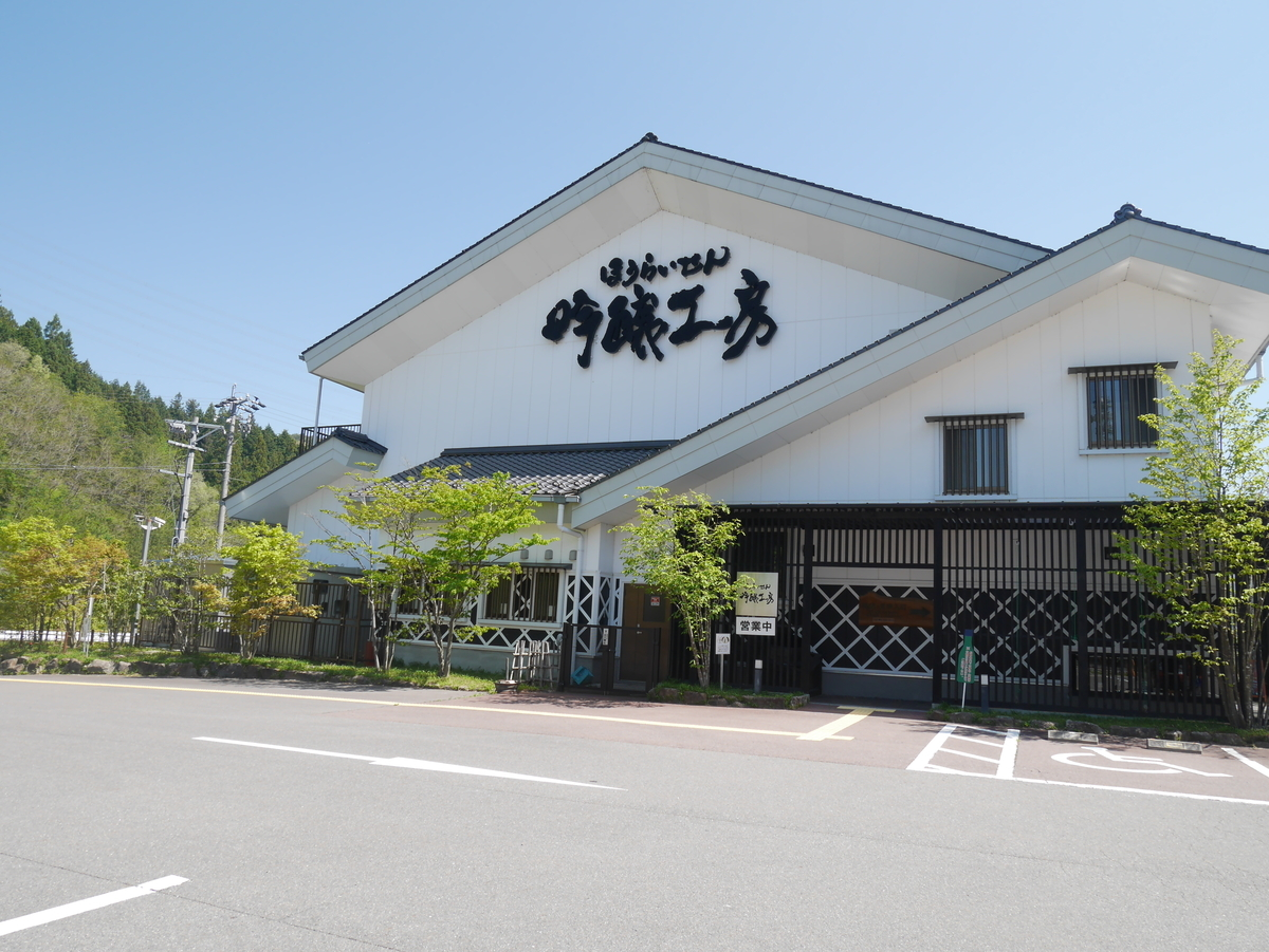 ほうらいせん吟醸工房 日帰り日本酒手作り体験場所 愛知県豊田市