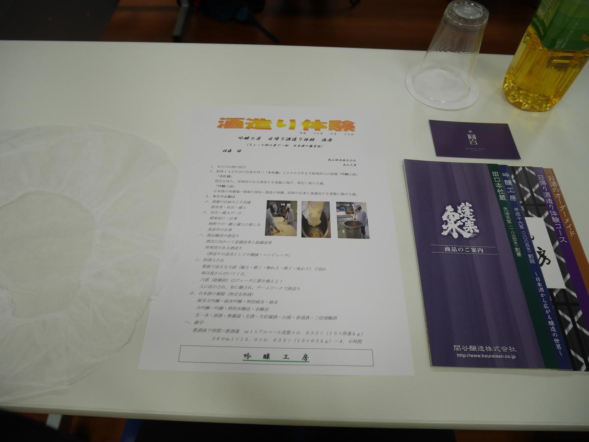 結婚式 両親贈呈品 日本酒 手造り 愛知県 ほうらいせん吟醸工房 資料一覧