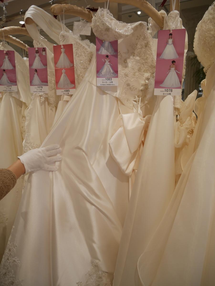 都民共済ブライダル レンタルドレス一部 ウェディングドレス