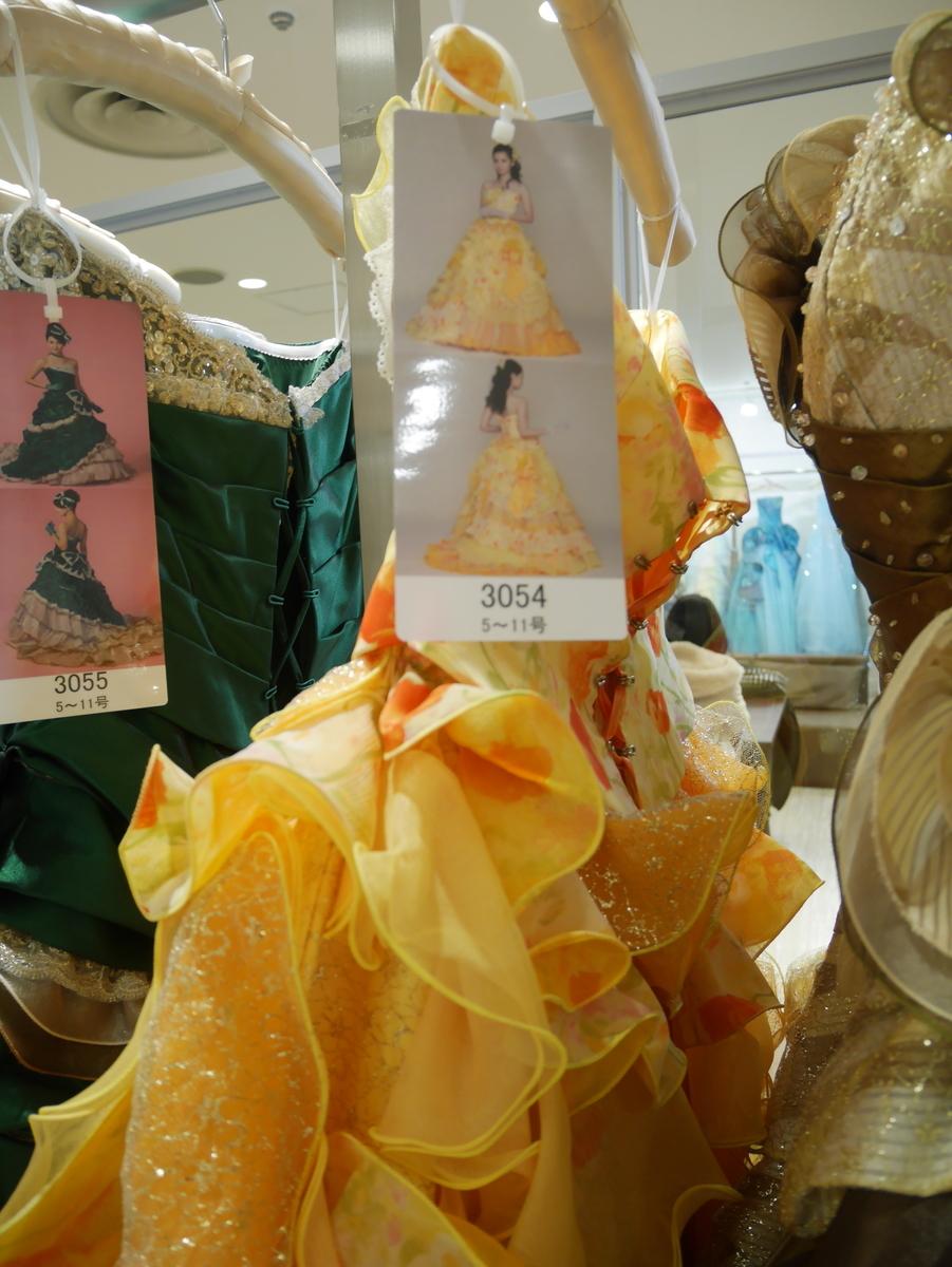 都民共済ブライダル レンタルドレス一部 カラードレス イエロー