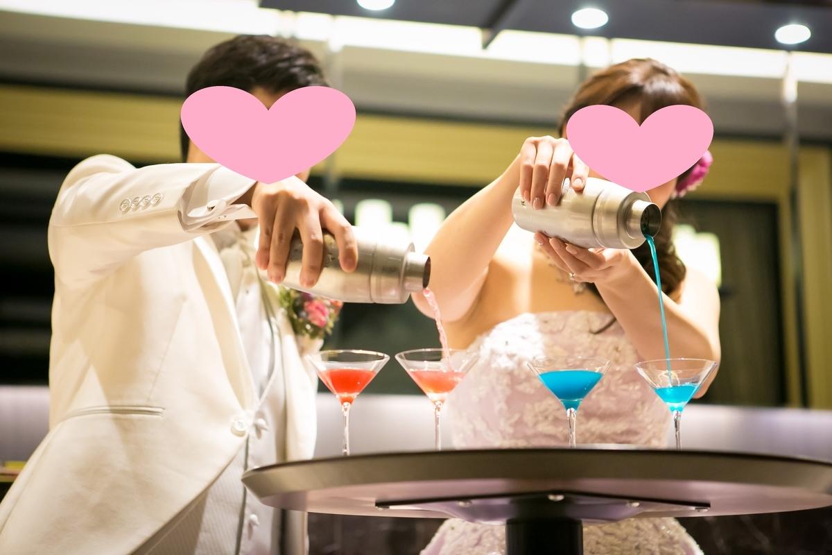 結婚式 披露宴 演出 ゲスト参加型 おすすめ カクテルサービス シェイカー ドリンクを注ぐ