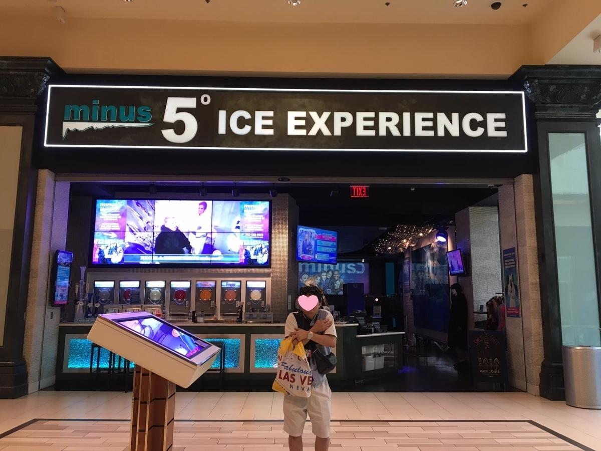 アメリカ ラスベガス ホテル マンダレンベイ minus5º Ice Experience マイナス5・アイスエクスペリエンス 入口