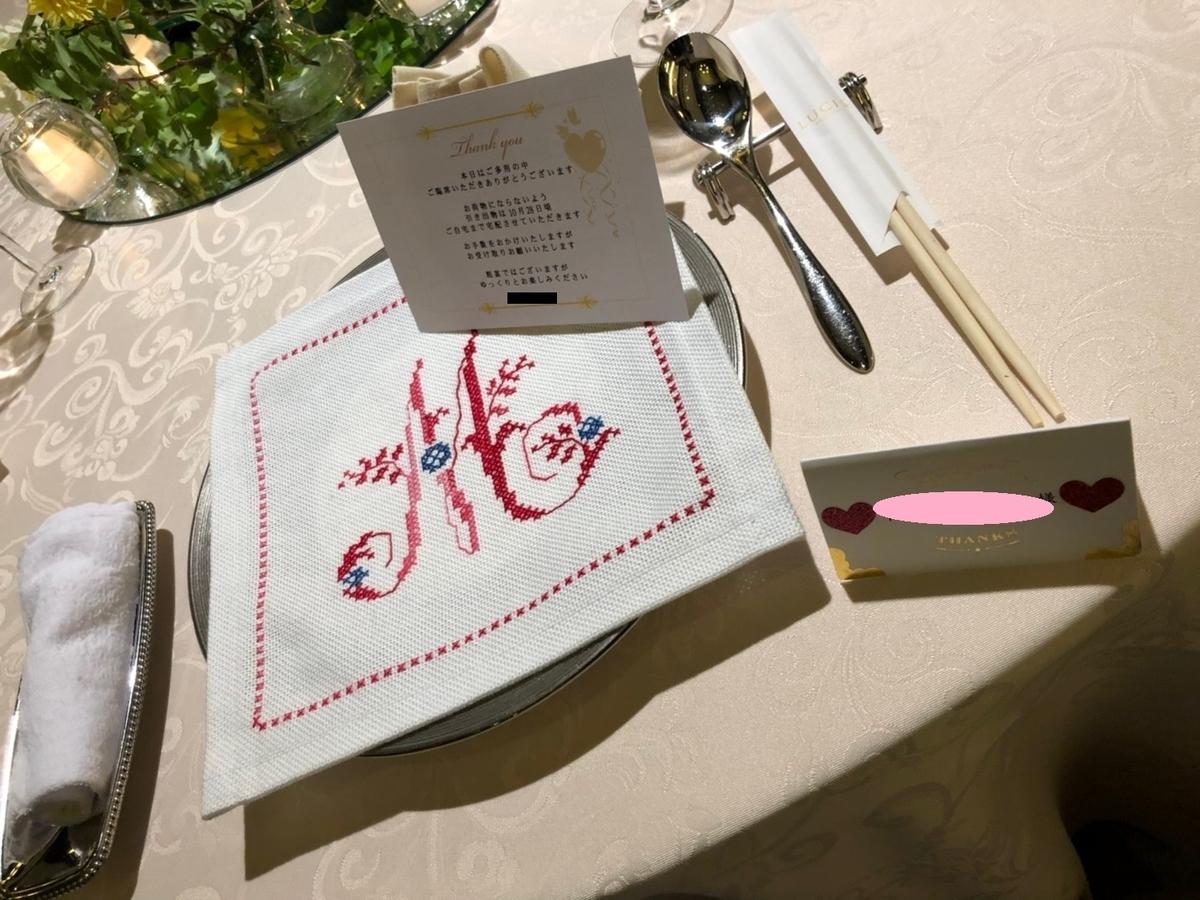 結婚式 披露宴 引出物 テーブルセット ハンドメイド 刺繍