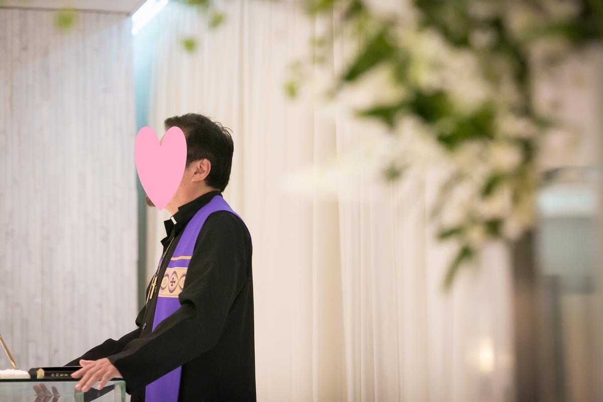 結婚式 挙式 チャペル式 牧師 ルーキス 東天紅
