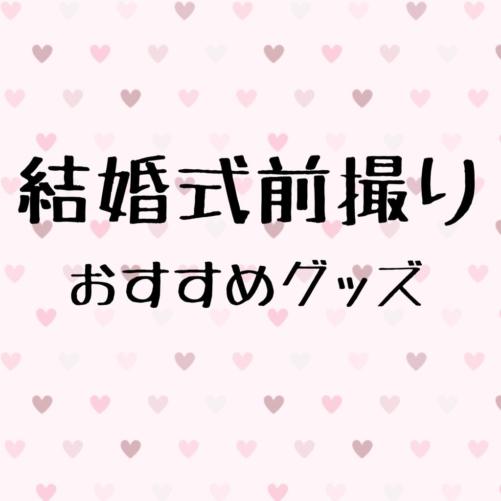 f:id:yucco-hanayome:20190130210513j:plain