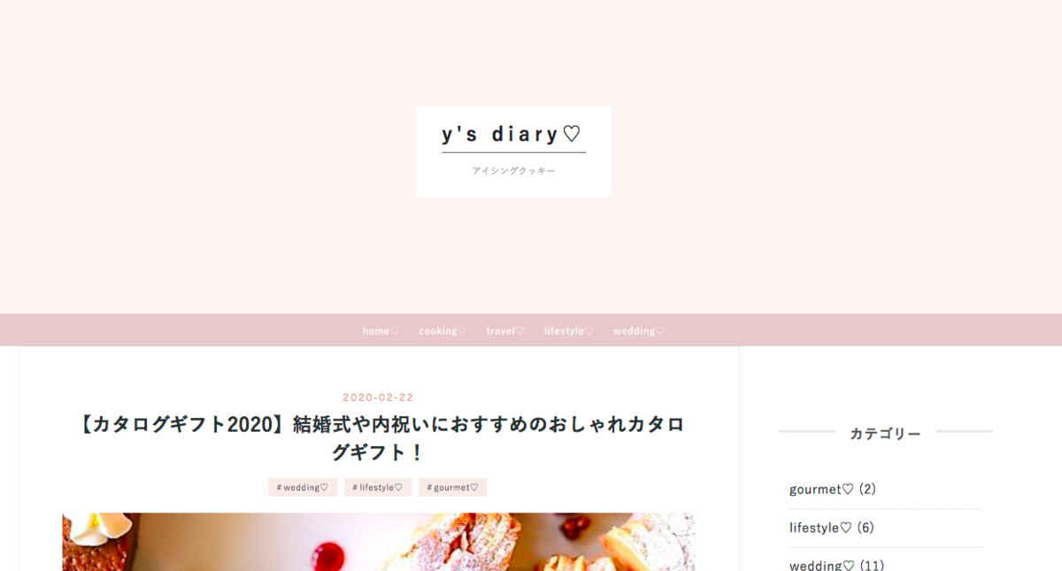f:id:yucco-hanayome:20200223222407p:plain