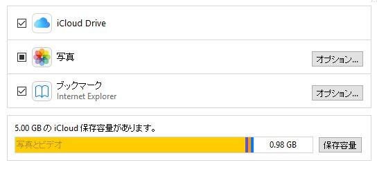 iCloud 容量 写真