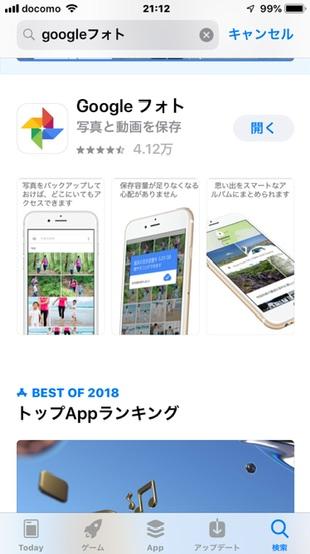 Googleフォト 写真