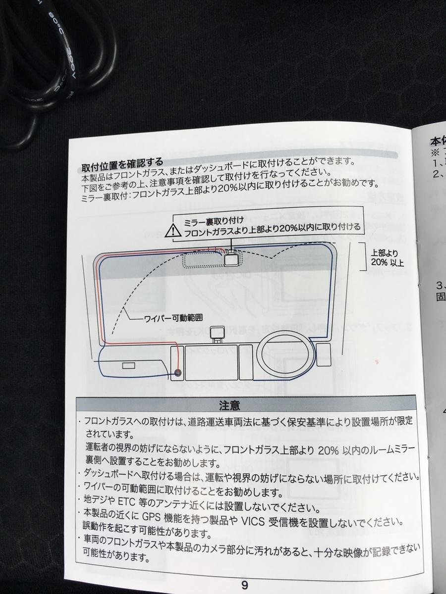 ドライブレコーダー 説明書 写真