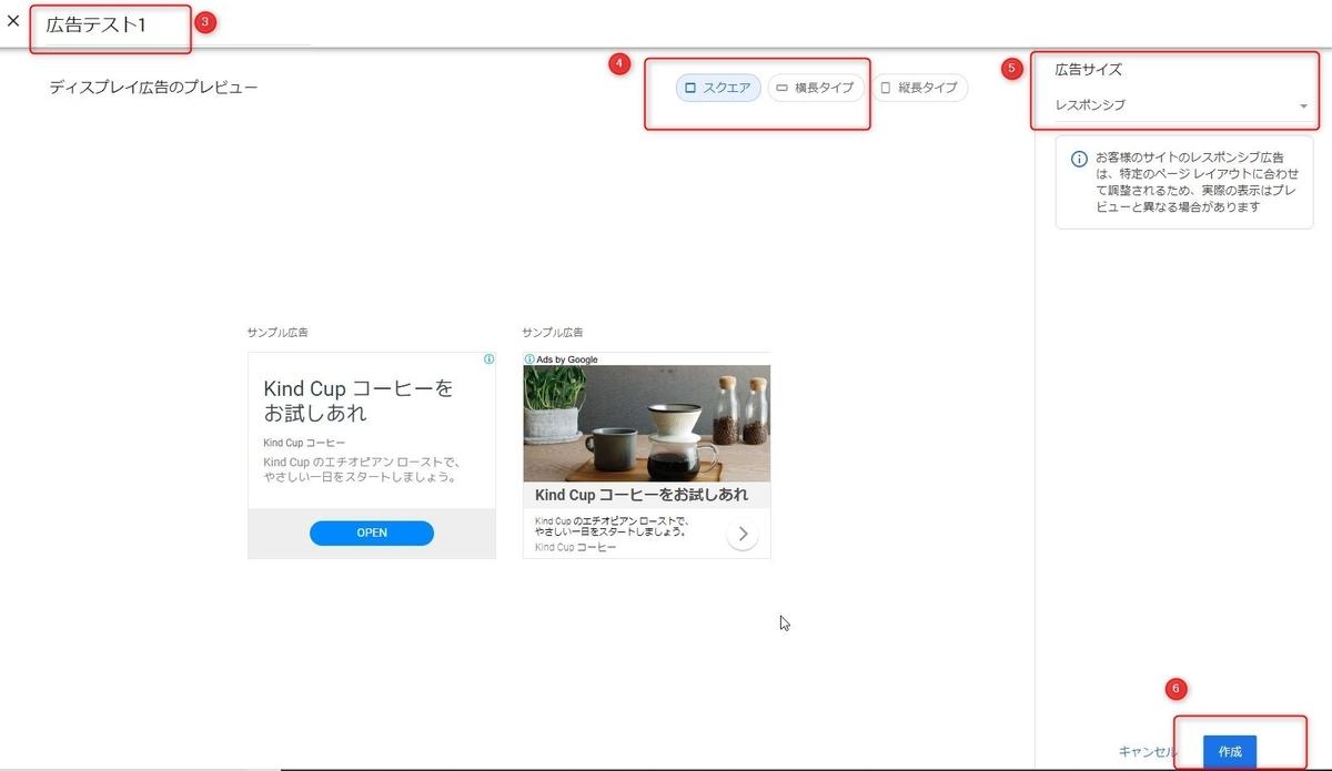 ディスプレイユニット 広告 作成