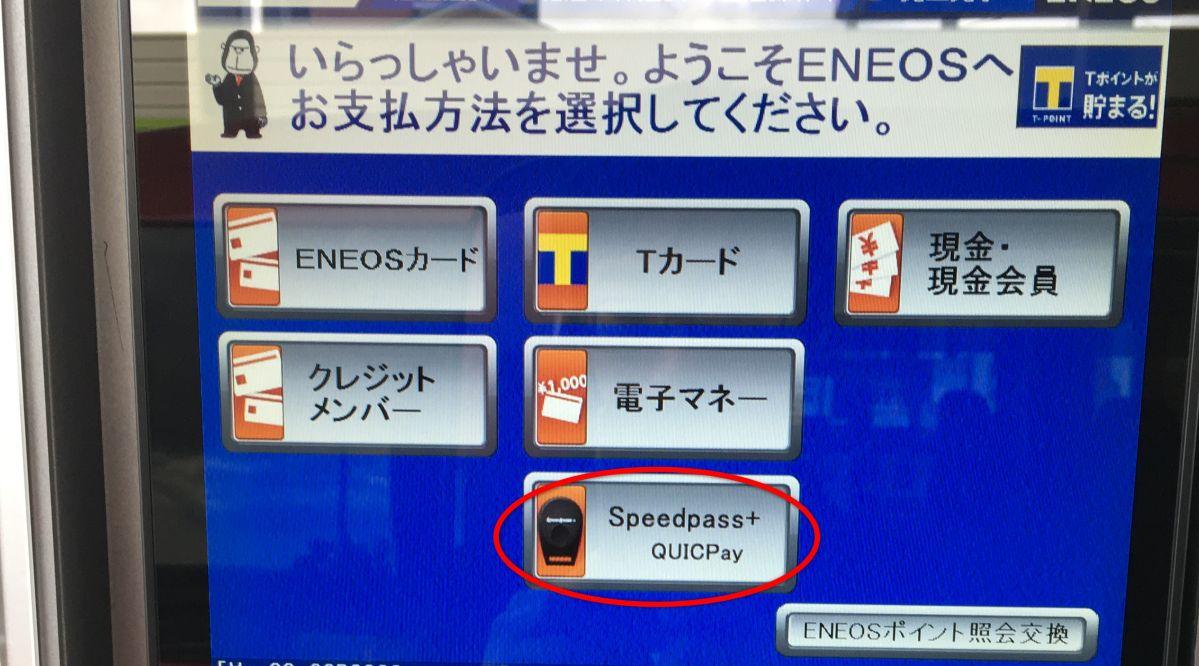 ENEOS EneKey 給油機 画面