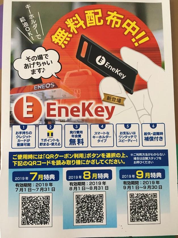 ENEOS EneKey はがき