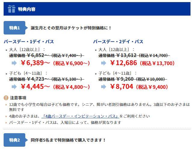 USJ バースデーパス 値段