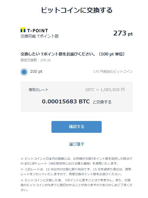 Tポイント ビットコイン 交換 ビットフライヤー