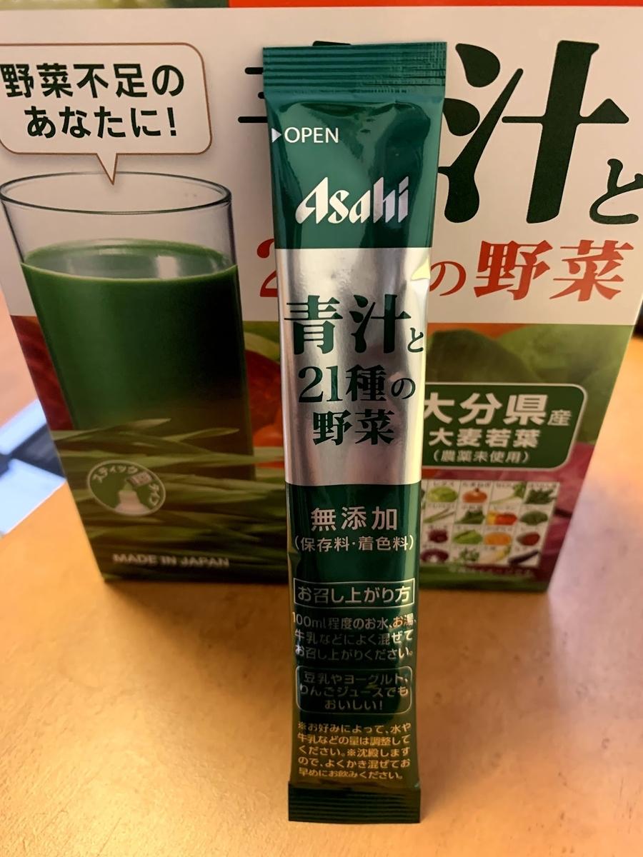 アサヒ青汁と21種類の野菜