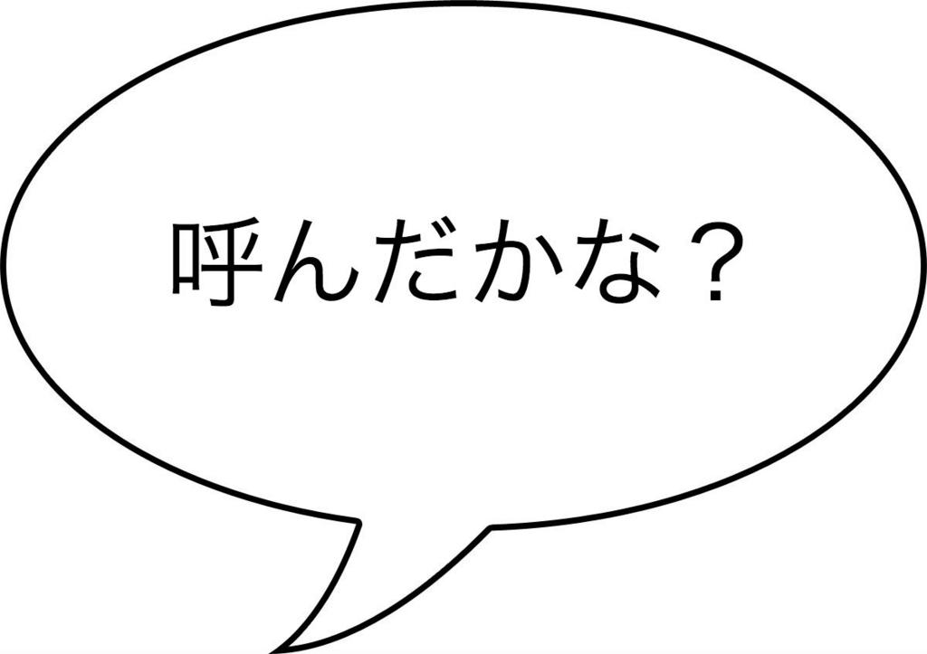 f:id:yucky0328:20161206205102j:plain