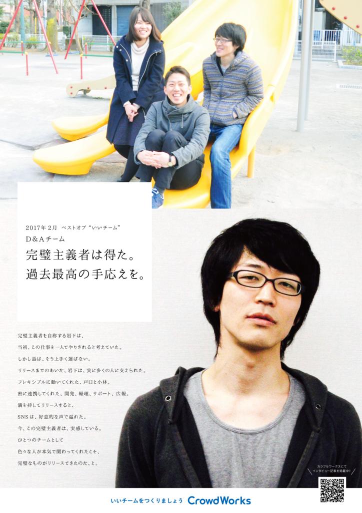 f:id:yudai-cw:20170405164119p:plain:w150