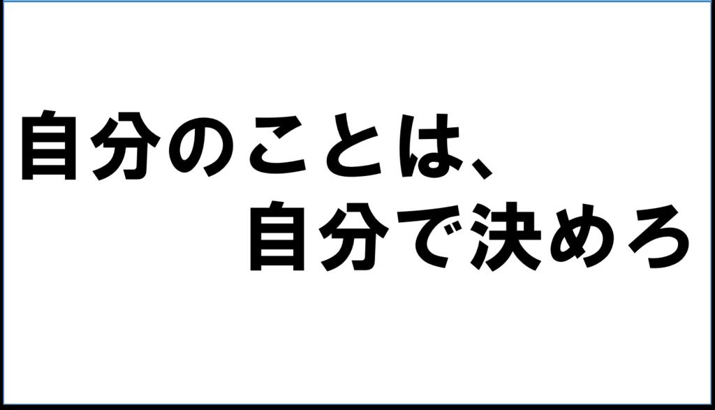 f:id:yudaiohira:20161125225746p:plain