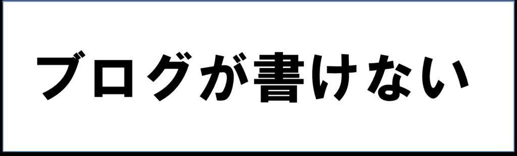 f:id:yudaiohira:20161219211657p:plain