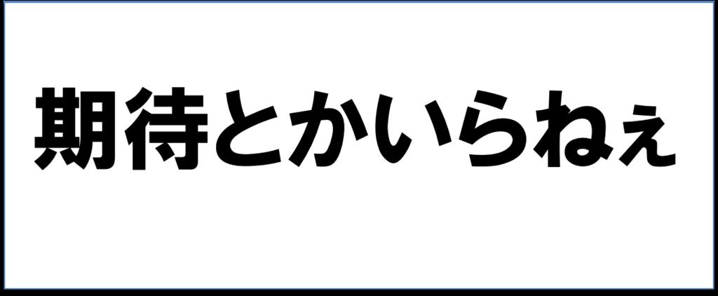f:id:yudaiohira:20170124001330p:plain