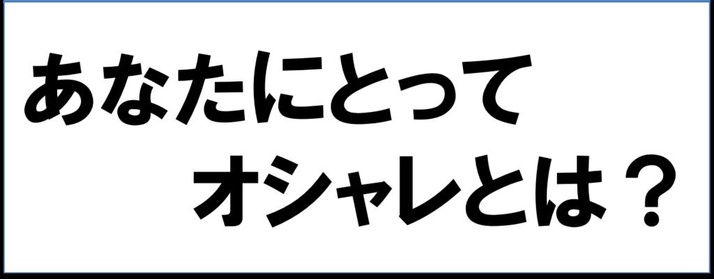f:id:yudaiohira:20170128020941p:plain