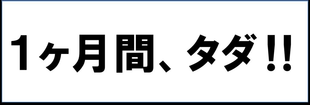 f:id:yudaiohira:20170210235039p:plain