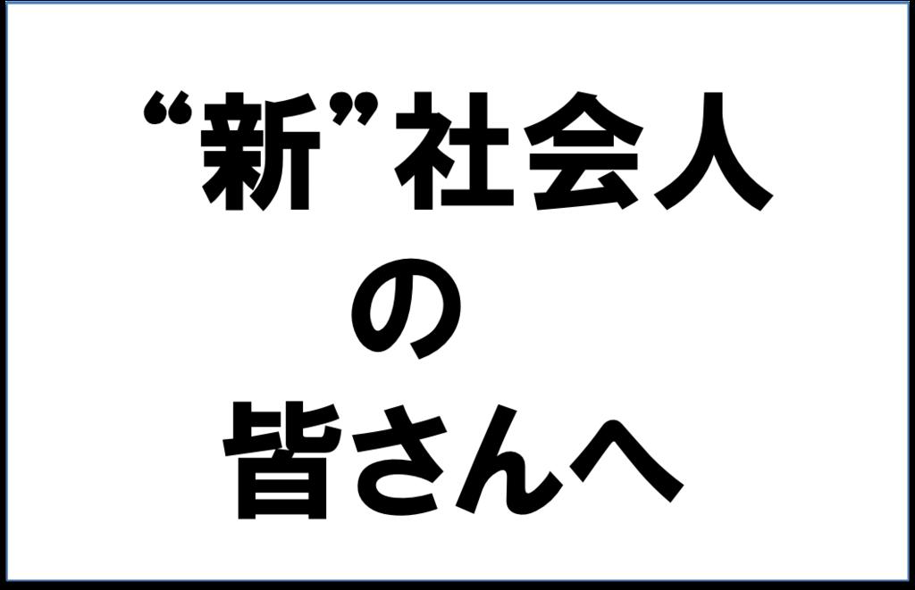 f:id:yudaiohira:20170404021800p:plain