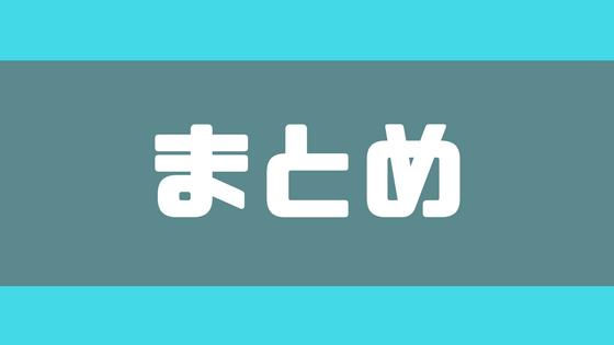 f:id:yudaiohira:20180302000813p:plain