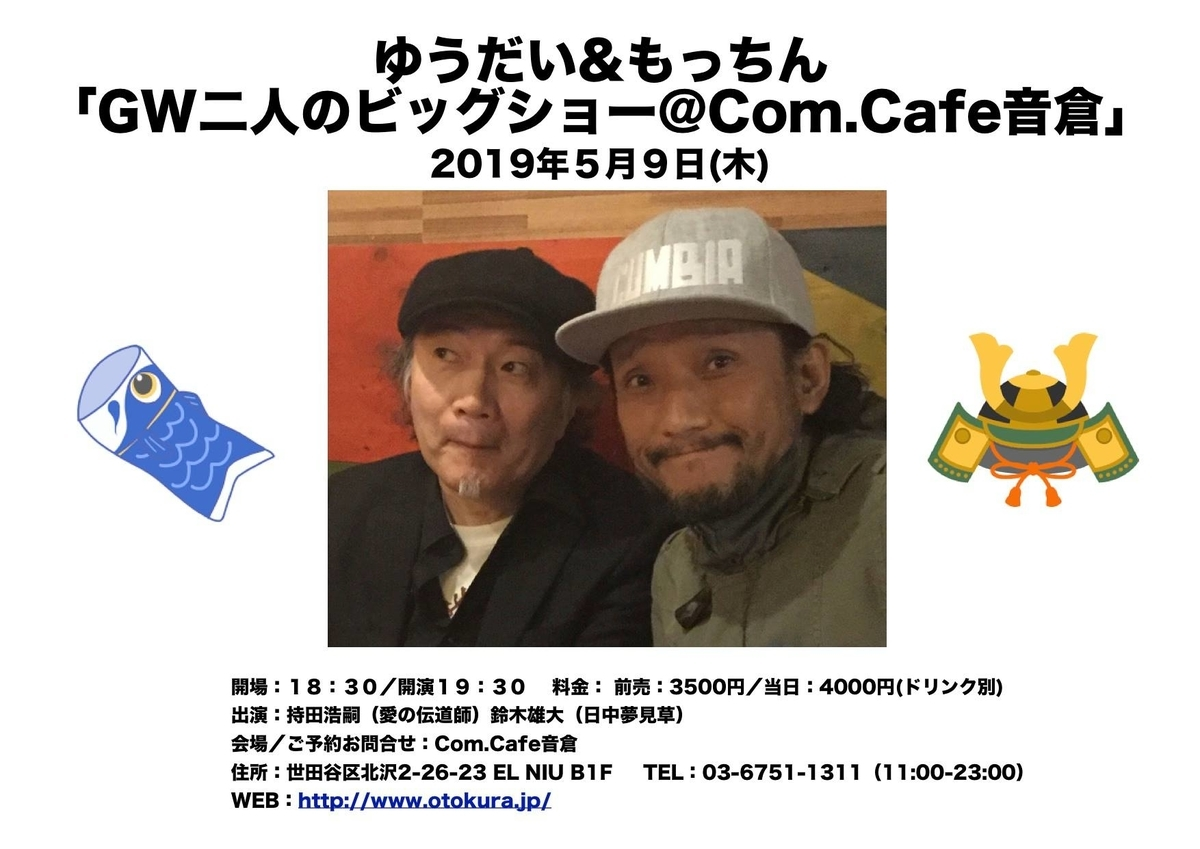 f:id:yudaisuzuki:20190508101732j:plain