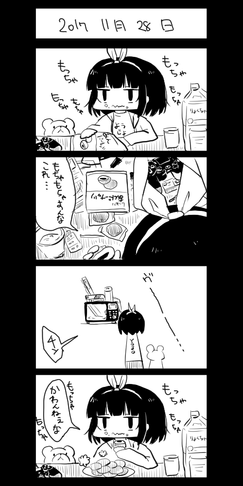 f:id:yude_tama_5:20180108022726p:plain