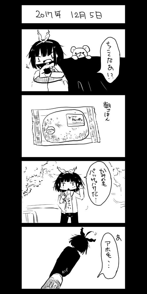 f:id:yude_tama_5:20180108022744p:plain