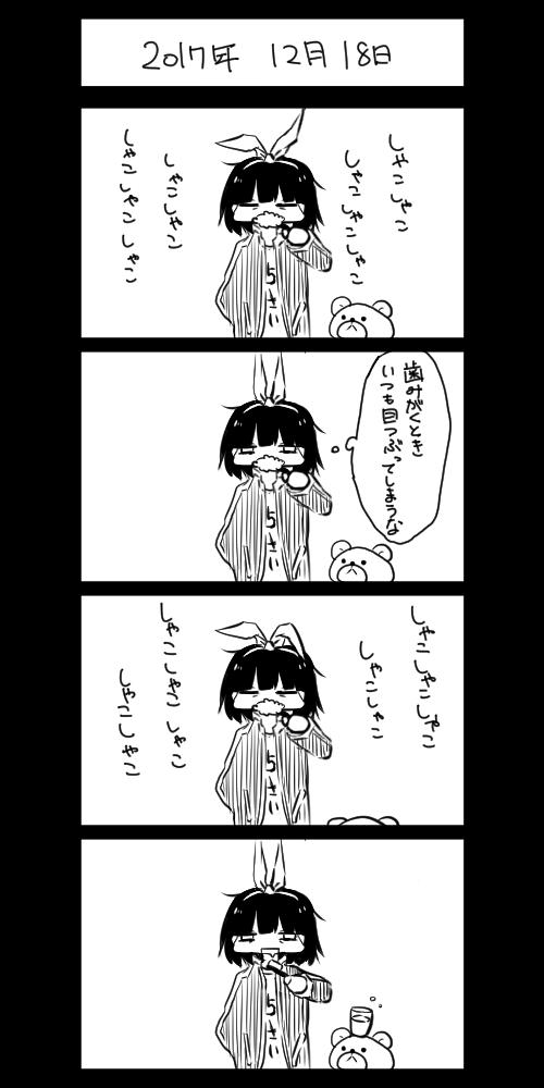 f:id:yude_tama_5:20180108022754p:plain