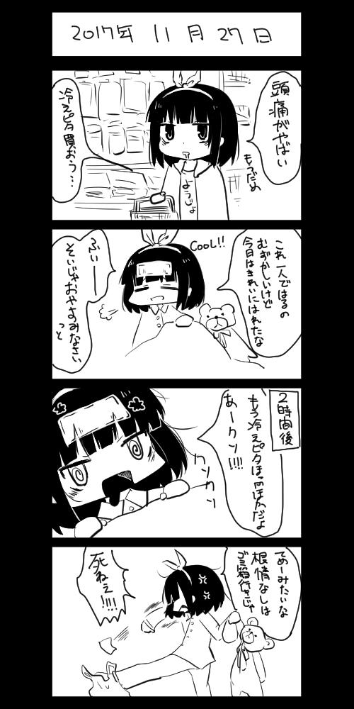 f:id:yude_tama_5:20180108022758p:plain