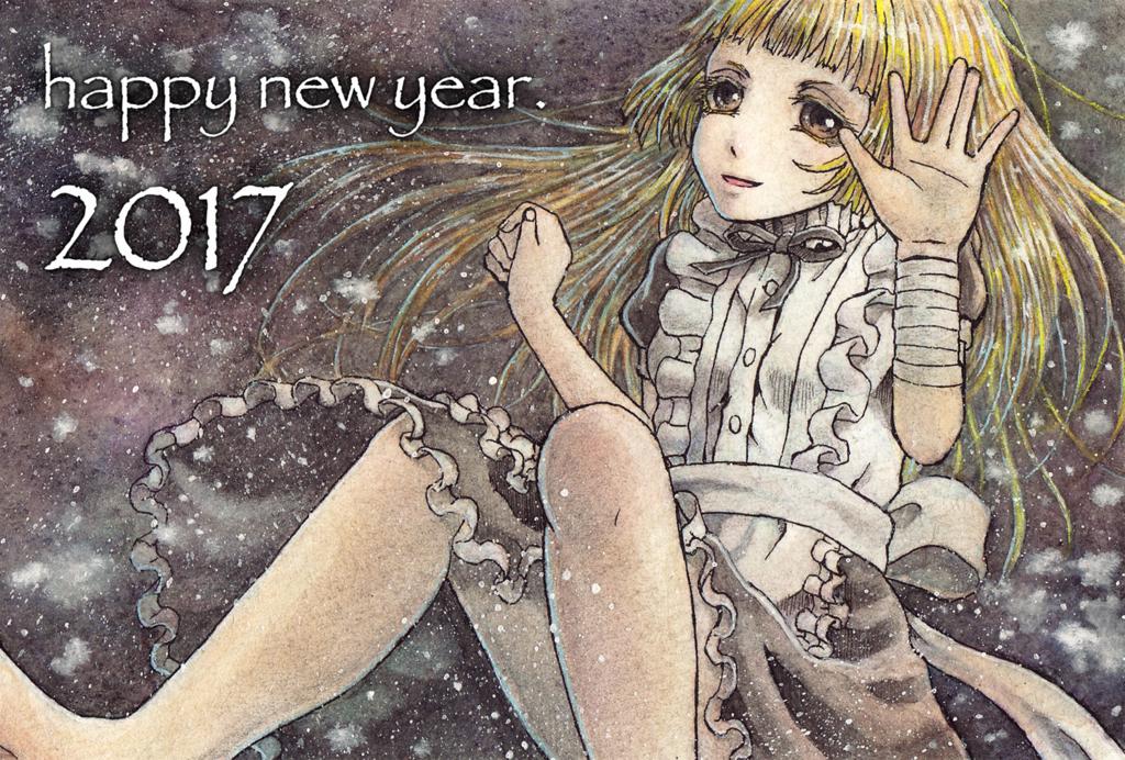 f:id:yudie:20170101151724j:plain