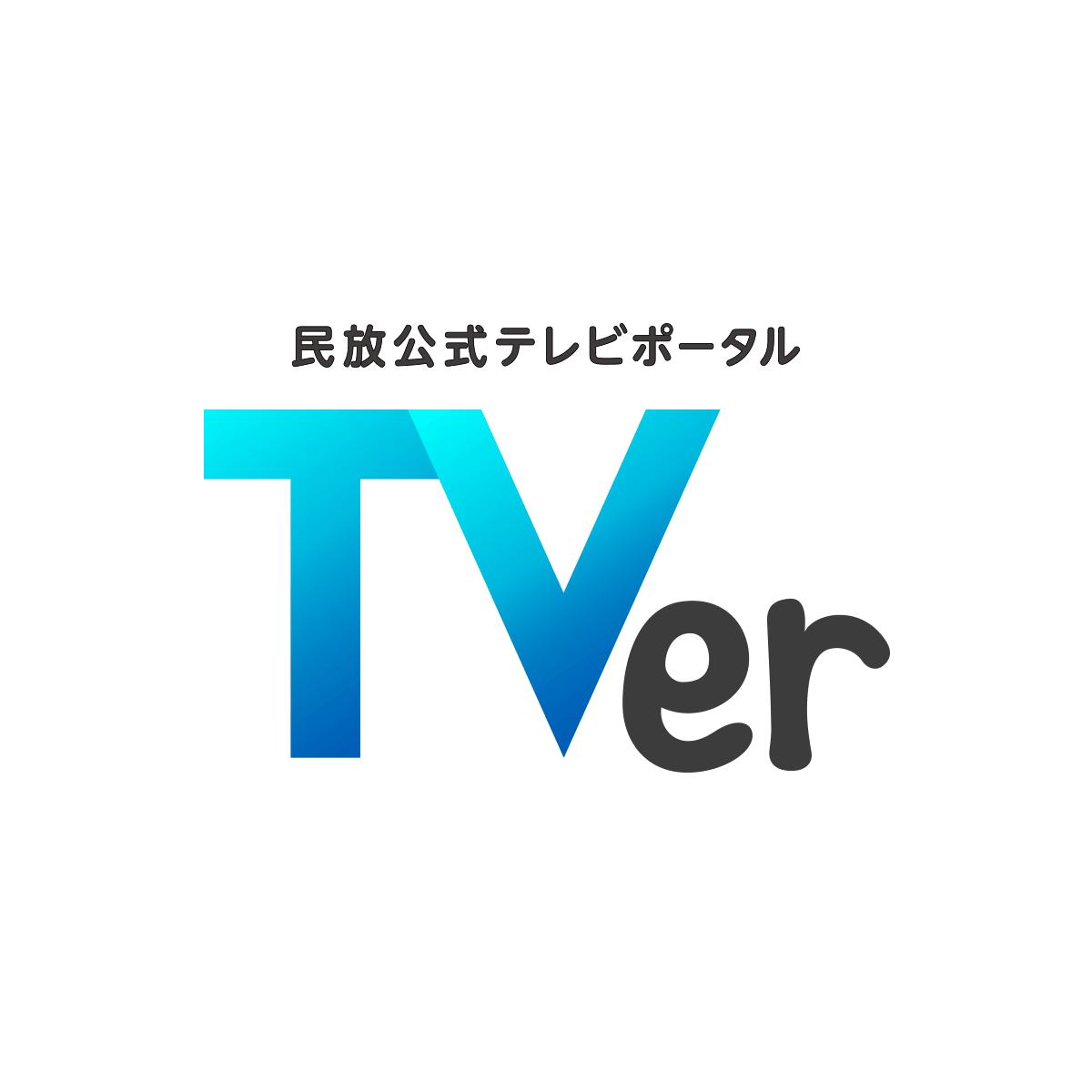TVer 画像