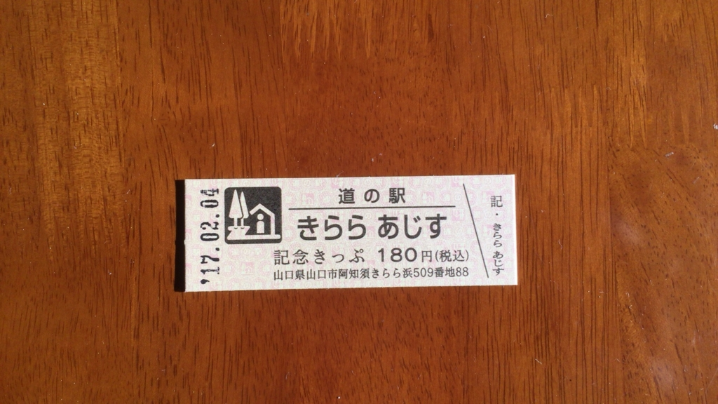 f:id:yudoufusan:20170205171509j:plain