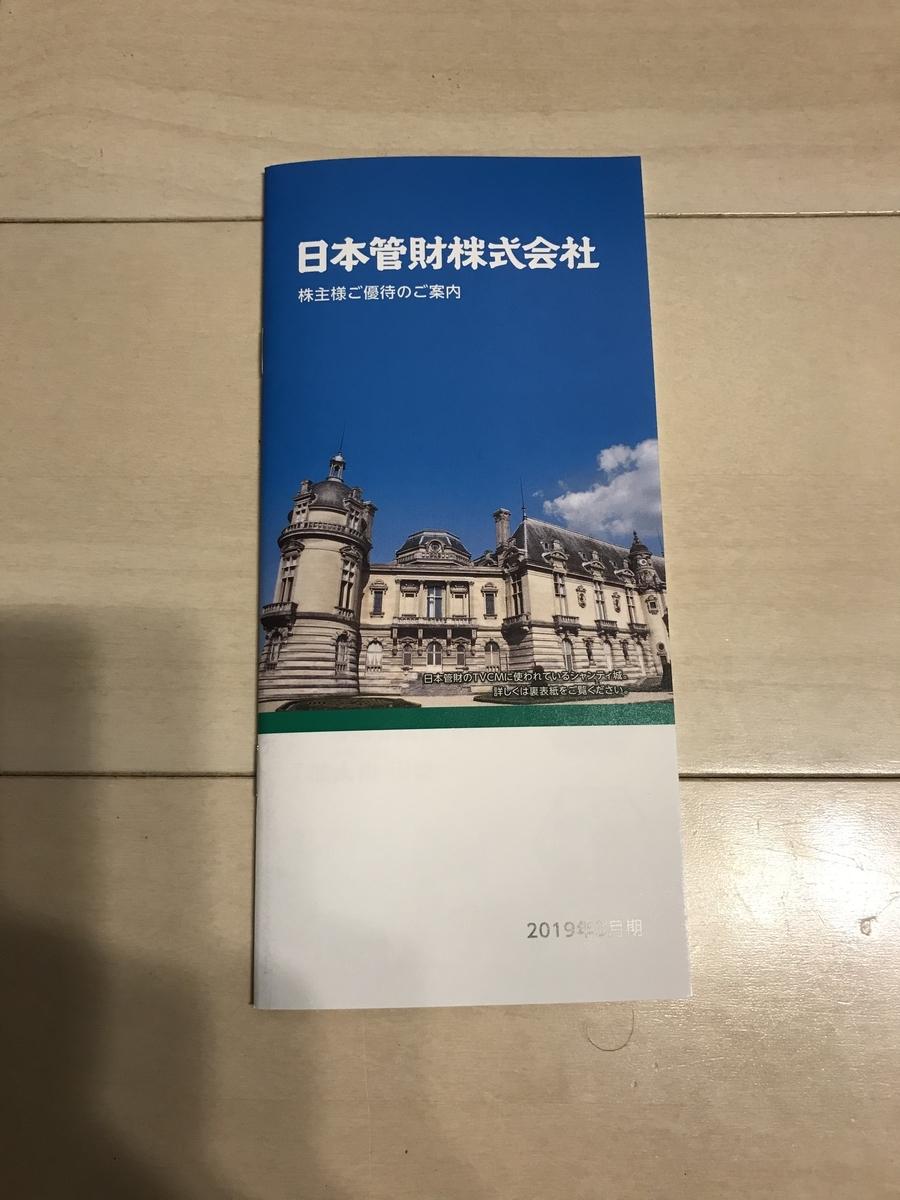 f:id:yudu1105:20190621212702j:plain