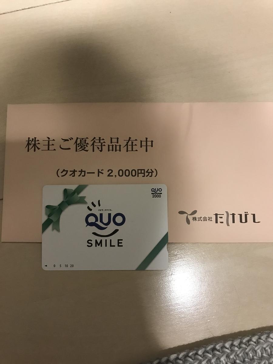 f:id:yudu1105:20190629083203j:plain
