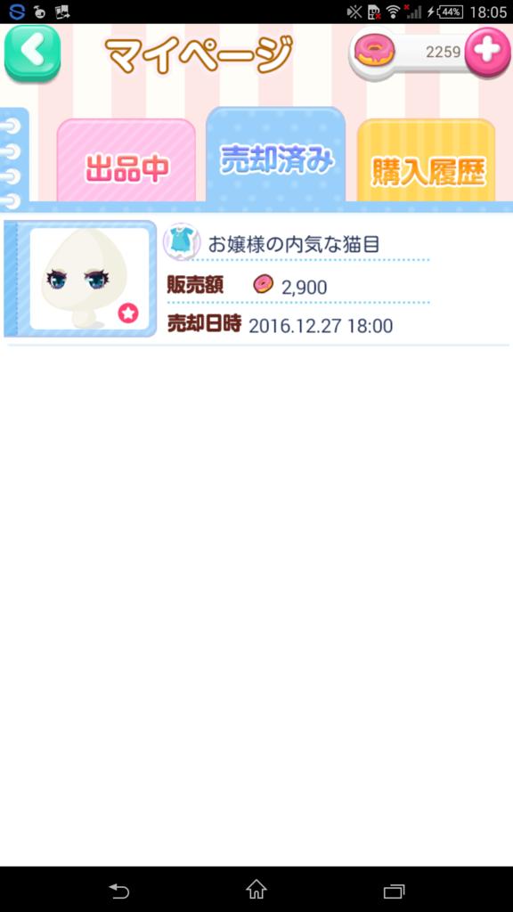 f:id:yuduremon:20161227181404p:plain