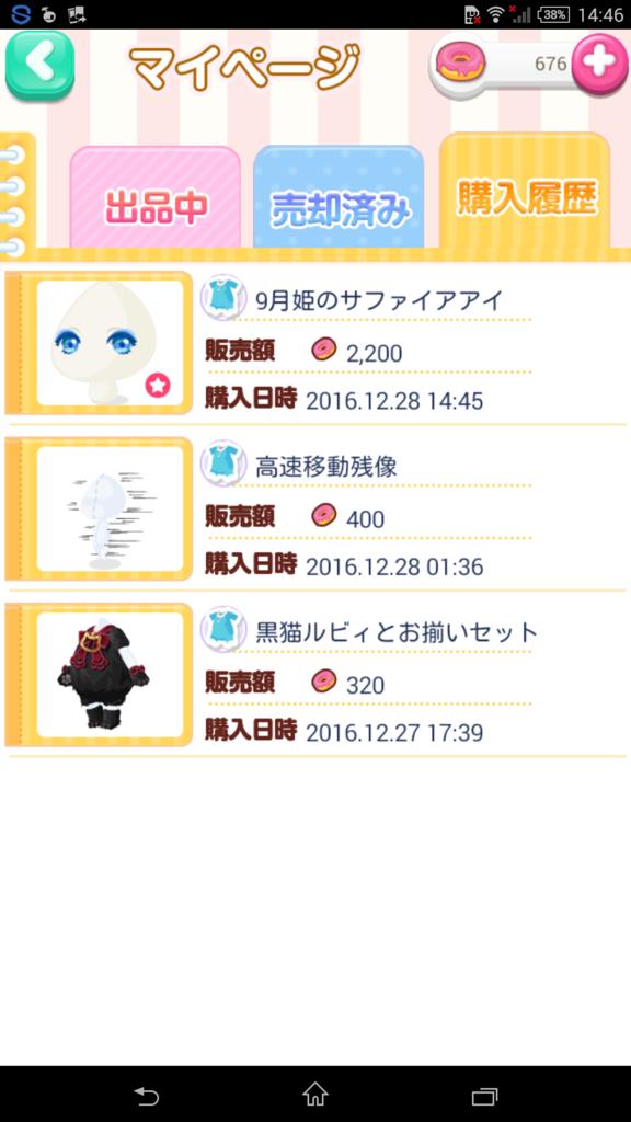 f:id:yuduremon:20161228144719p:plain