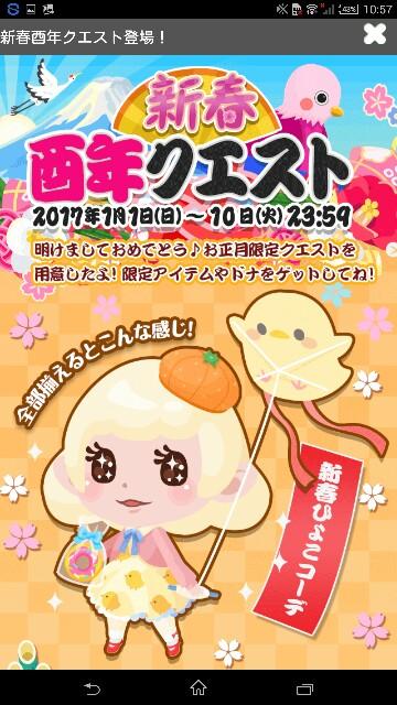 f:id:yuduremon:20170102004444j:image