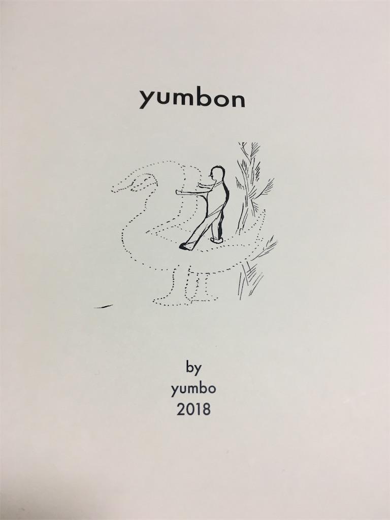 f:id:yudutarou:20181227004026j:image